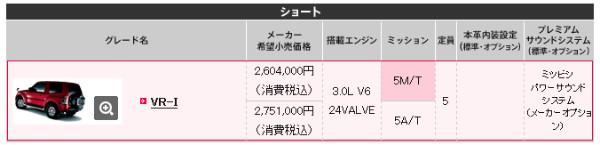 http://www.mitsubishi-motors.co.jp/pajero/grade/select.html?select_6