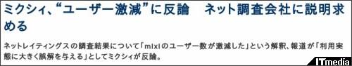 http://www.itmedia.co.jp/news/articles/1111/25/news093.html