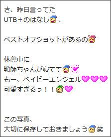 http://gree.jp/c_ute/blog/entry/601386087