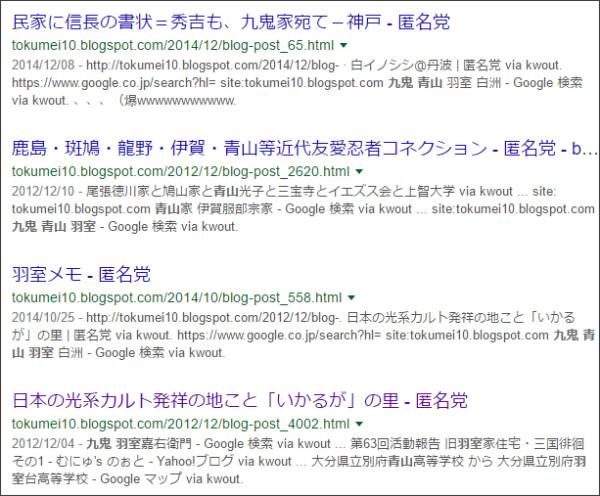 https://www.google.co.jp/#q=site:%2F%2Ftokumei10.blogspot.com+%E4%B9%9D%E9%AC%BC+%E9%9D%92%E5%B1%B1+%E7%BE%BD%E5%AE%A4&*