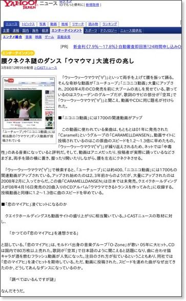 http://headlines.yahoo.co.jp/hl?a=20080308-00000000-jct-ent