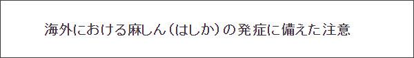 http://www2.anzen.mofa.go.jp/info/pcwideareaspecificinfo.asp?infocode=2016C030