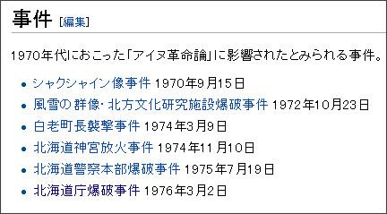 http://ja.wikipedia.org/wiki/%E3%82%A2%E3%82%A4%E3%83%8C%E9%9D%A9%E5%91%BD%E8%AB%96