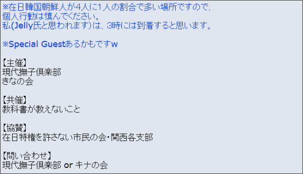 http://www.zaitokukai.info/modules/piCal/index.php?action=View&event_id=0000000816