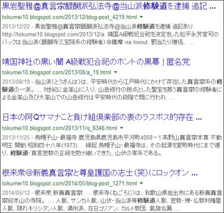 https://www.google.com/webhp?hl=ja&tab=mw#hl=ja&q=site:tokumei10.blogspot.com+%2F%E3%80%80%E4%BF%AE%E9%A8%93%E9%81%93%E3%80%80%E7%9C%9F%E8%A8%80%E5%AE%97