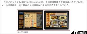 http://www.itmedia.co.jp/promobile/articles/1012/13/news105.html