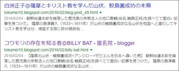 https://www.google.co.jp/search?ei=V6b9WfaJF87CjwPPjbwY&q=site%3A%2F%2Ftokumei10.blogspot.com+%E9%AE%AB%E5%B3%B6&oq=site%3A%2F%2Ftokumei10.blogspot.com+%E9%AE%AB%E5%B3%B6&gs_l=psy-ab.3...3790.5399.0.5846.9.9.0.0.0.0.146.1122.0j8.8.0....0...1.1j4.64.psy-ab..1.0.0....0.0PBD0O9ia_0