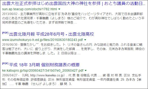 https://www.google.co.jp/#q=%E5%8D%83%E5%AE%B6%E6%95%AC%E9%BA%BF%E3%80%80%E3%82%AB%E3%83%8D%E3%82%AB&*
