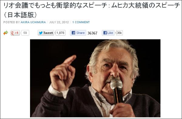 http://hana.bi/2012/07/mujica-speech-nihongo/