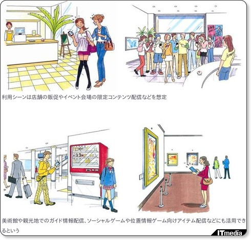 http://www.itmedia.co.jp/promobile/articles/1201/12/news087.html
