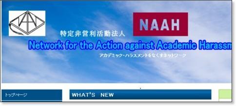 http://www.naah.jp/index.html
