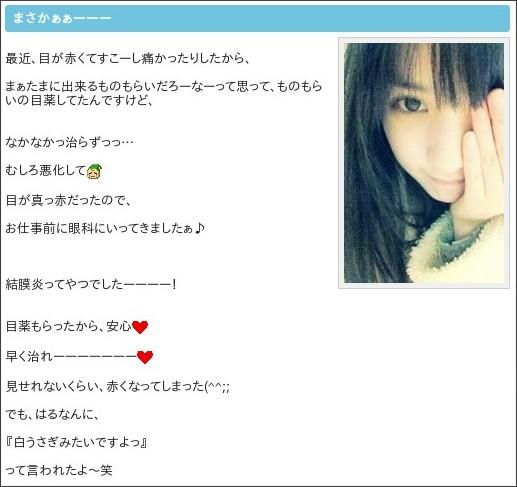 http://gree.jp/michishige_sayumi/blog/entry/663508427