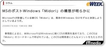 http://www.itmedia.co.jp/anchordesk/articles/0807/30/news076.html