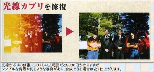 http://www.toshima.ne.jp/~koei/reme-syusei.htm