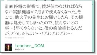 http://twitter.com/teacher_DOM/status/54863928471207937