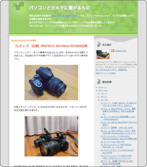 http://pc4beginner.blogspot.jp/2013/02/pentax-k-30nikon-d5100.html