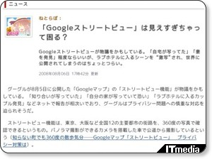 http://www.itmedia.co.jp/news/articles/0808/06/news095.html