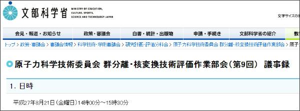 http://www.mext.go.jp/b_menu/shingi/gijyutu/gijyutu2/070/gijiroku/1365599.htm