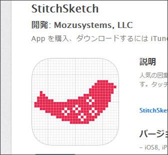 https://itunes.apple.com/jp/app/stitchsketch/id525117691?mt=8