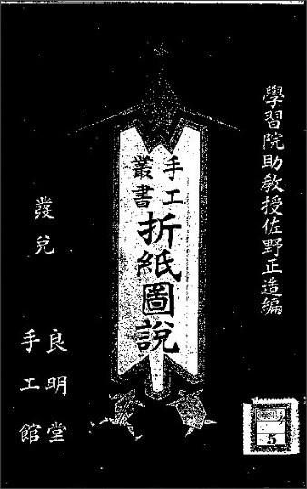 http://dl.ndl.go.jp/info:ndljp/pid/902417/1