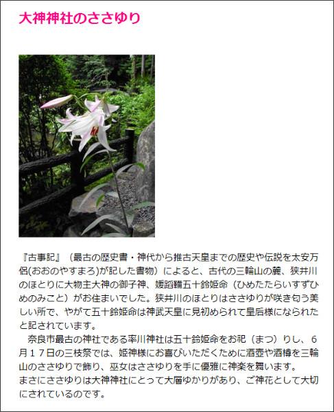 http://www.oomiwa.or.jp/sasayuri/sasayuri.html