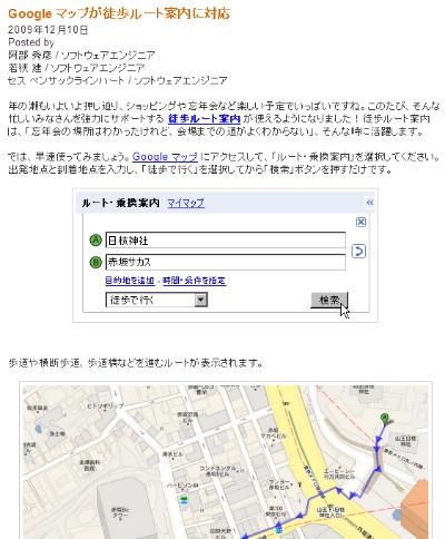 http://googlejapan.blogspot.com/2009/12/google_10.html