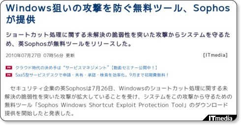 http://www.itmedia.co.jp/enterprise/articles/1007/27/news014.html