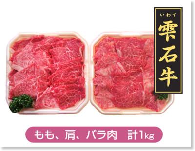 http://www.citydo.com/furusato/official/iwate/shizukuishi/items/item009.html