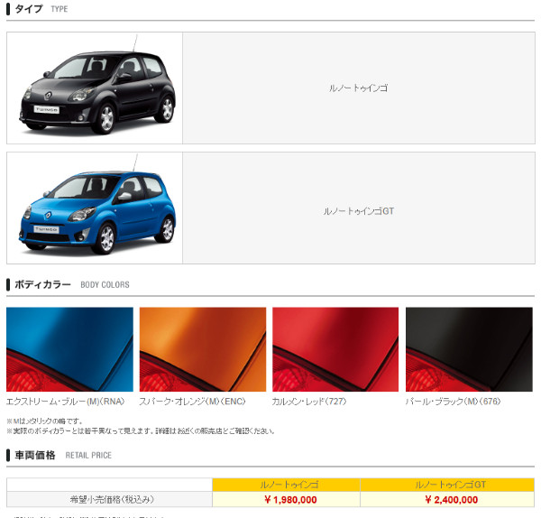 http://www.renault.jp/car_lineup/twingo/price.html