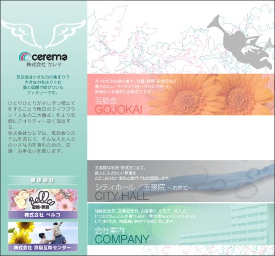 http://www.cerema.co.jp/index.html