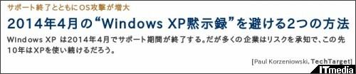 http://techtarget.itmedia.co.jp/tt/news/1305/03/news01.html