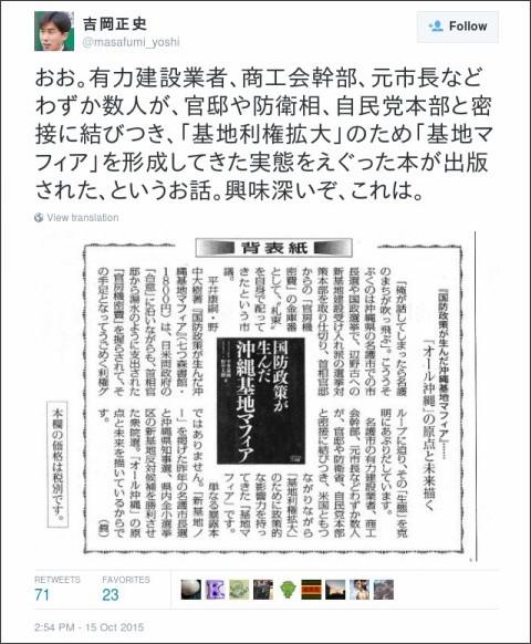 https://twitter.com/masafumi_yoshi/status/654777268993024000
