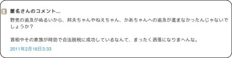 http://tokumei10.blogspot.com/2011/02/blog-post_16.html