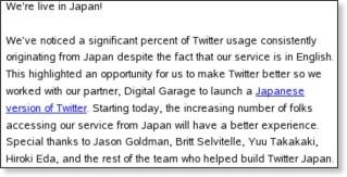 http://blog.twitter.com/2008/04/twitter-for-japan.html