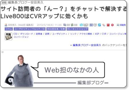 http://web-tan.forum.impressrd.jp/e/2010/05/18/8001