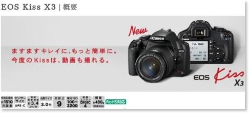 http://cweb.canon.jp/camera/eosd/kissx3/