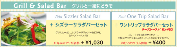 http://www.sizzler.jp/shop/img/lunchAgrill_2.pdf
