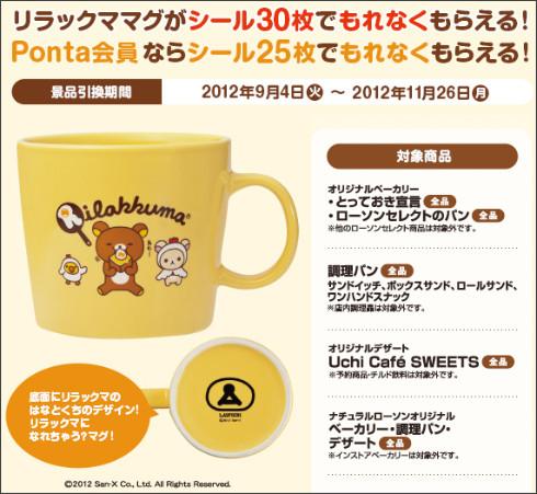 http://www.lawson.co.jp/campaign/static/rilakkuma/mug/