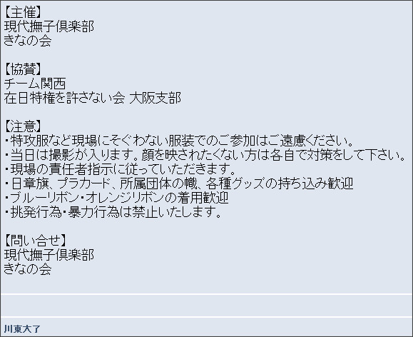 http://www.zaitokukai.info/modules/piCal/index.php?action=View&event_id=0000000747