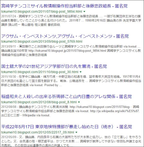 https://www.google.co.jp/#q=site:%2F%2Ftokumei10.blogspot.com+%E5%AE%AE%E5%B4%8E%E5%AD%A6%E3%80%80%E9%A0%AD%E5%B1%B1%E6%BA%80