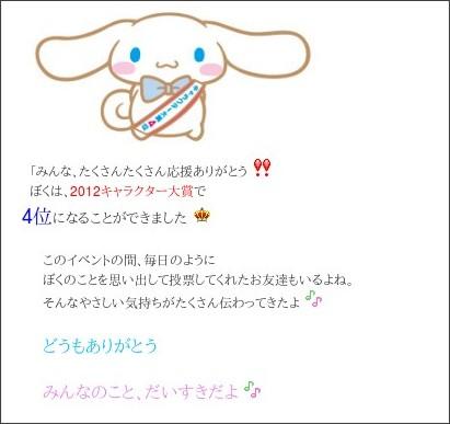 http://ameblo.jp/cinnamon-staff/entry-11342364783.html