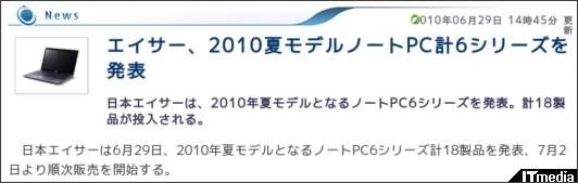 http://plusd.itmedia.co.jp/pcuser/articles/1006/29/news040.html