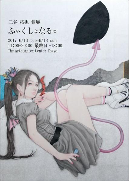 http://www.gallerycomplex.com/schedule/ACT174/image/mitani.jpg