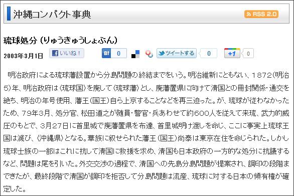 http://ryukyushimpo.jp/news/storyid-43391-storytopic-121.html