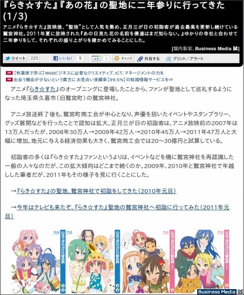 http://bizmakoto.jp/makoto/articles/1201/01/news006.html