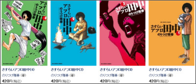 http://search.ebookstore.sony.jp/ja_all/search.x?tgt=0&q=%E3%81%95%E3%81%99%E3%82%89%E3%81%84%E3%82%A2%E3%83%95%E3%83%AD%E7%94%B0%E4%B8%AD&ie=UTF-8&page=1&view=1
