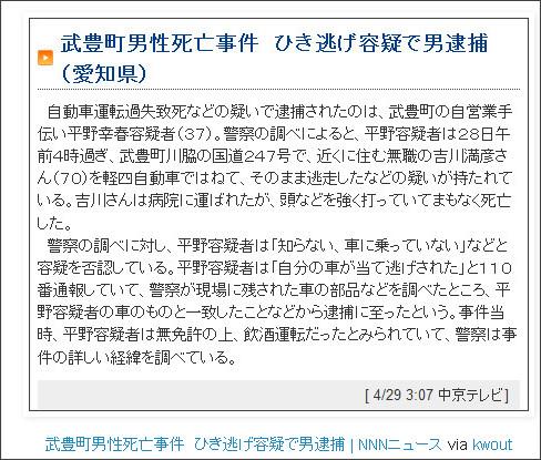 http://tokumei10.blogspot.jp/2012/04/blog-post_2348.html