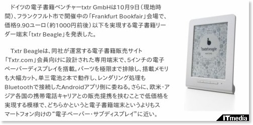 http://ebook.itmedia.co.jp/ebook/articles/1210/10/news093.html
