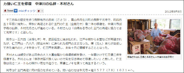 http://www.chunichi.co.jp/article/gifu/20120808/CK2012080802000017.html
