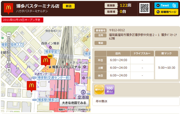 http://www.mcdonalds.co.jp/shop/map/map.php?strcode=40630